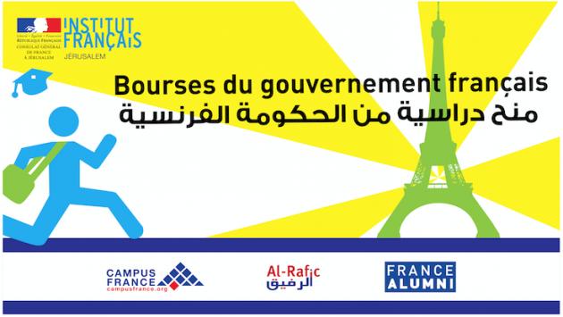 Programme De Bourse Institut Français De Jérusalem Naplouse